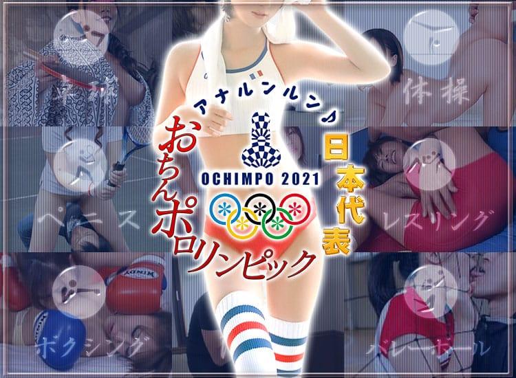 アナルンルン♪おちんポロリンピック日本代表 - 新宿・歌舞伎町