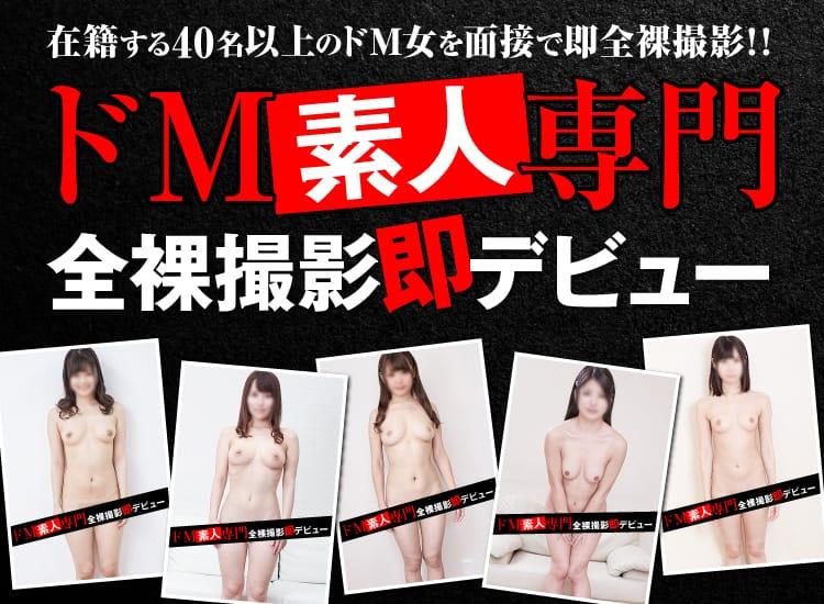 ドM素人専門 面接時に全裸撮影、即デビュー!!! - 札幌・すすきの