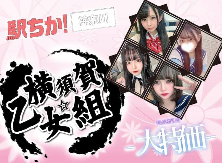 横須賀☆乙女組 - 横須賀