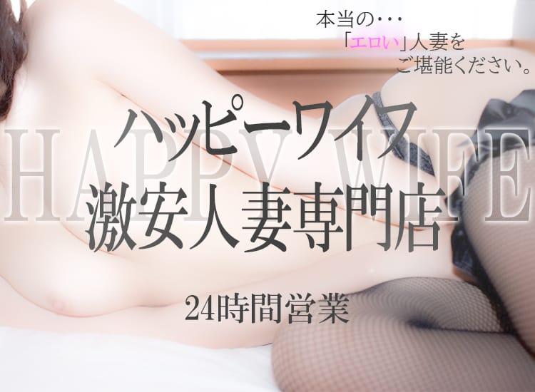 ハーピーワイフ激安人妻専門店 - 名古屋