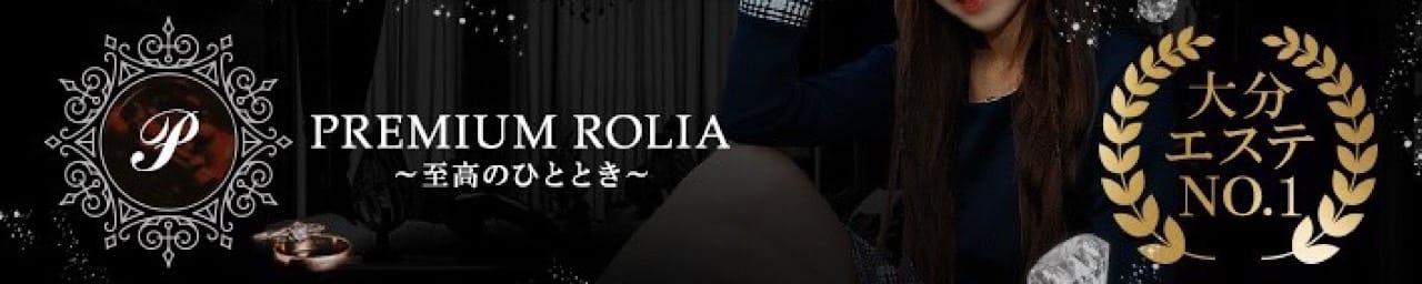 PREMIUM ROLIA~至高のひととき~