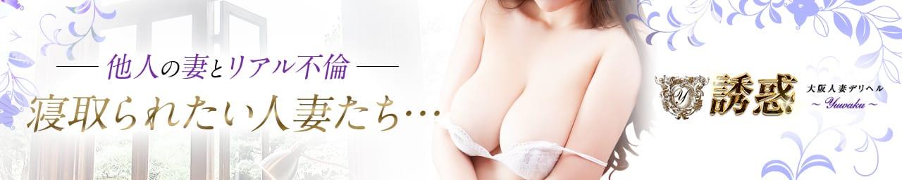 大阪人妻デリヘル 誘惑 その2