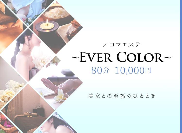 アロマエステ~Ever Color~80分10000円 - 沼津・富士・御殿場