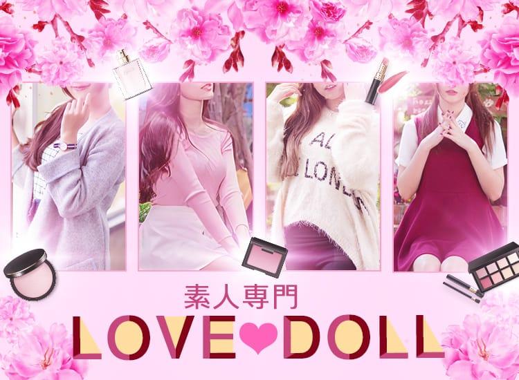 素人専門LOVE♡DOLL - 新宿・歌舞伎町