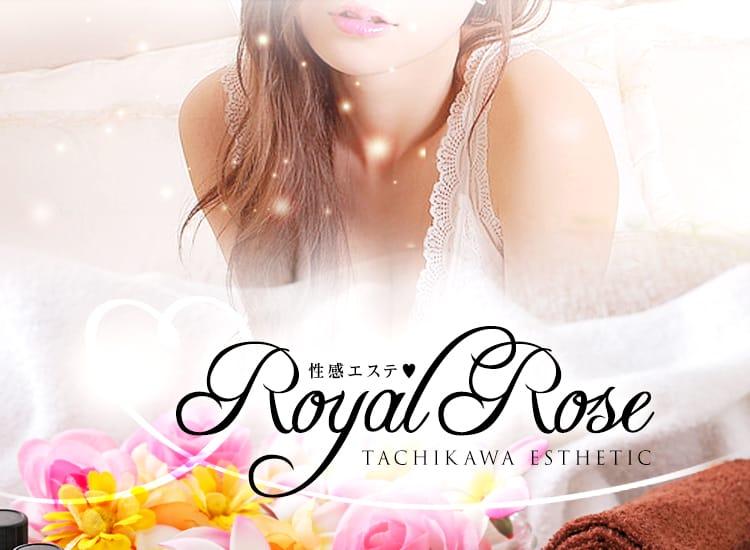 性感エステ♡RoyalRose - 立川