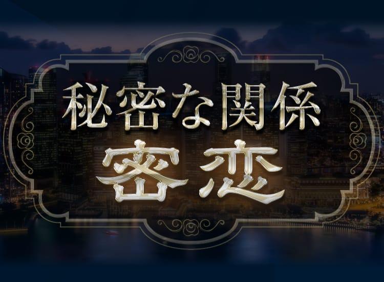 秘密な関係 密恋 - 蒲田