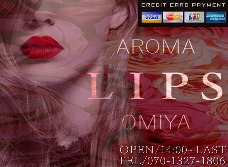 AROMA LIPS - 大宮