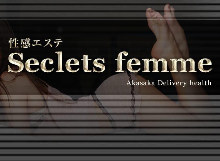 性感エステSeclets femme(セークレットファム) - 六本木・麻布・赤坂