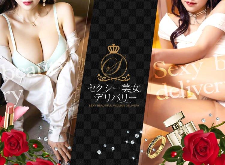 セクシー美女デリバリー - 名古屋