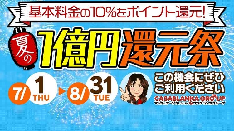 五十路マダムエクスプレス名古屋店(カサブランカグループ) - 名古屋