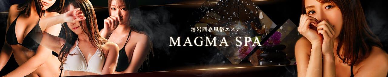 渋谷 溶岩回春風俗エステ「MAGMA SPA」