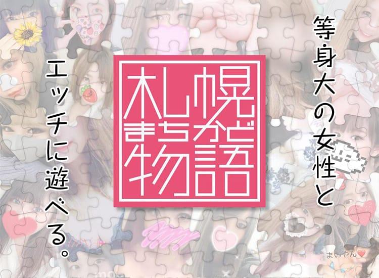 札幌まちかど物語 - 札幌・すすきの