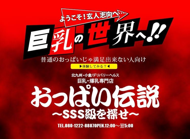 おっぱい伝説~SSS級を探せ~ - 北九州・小倉