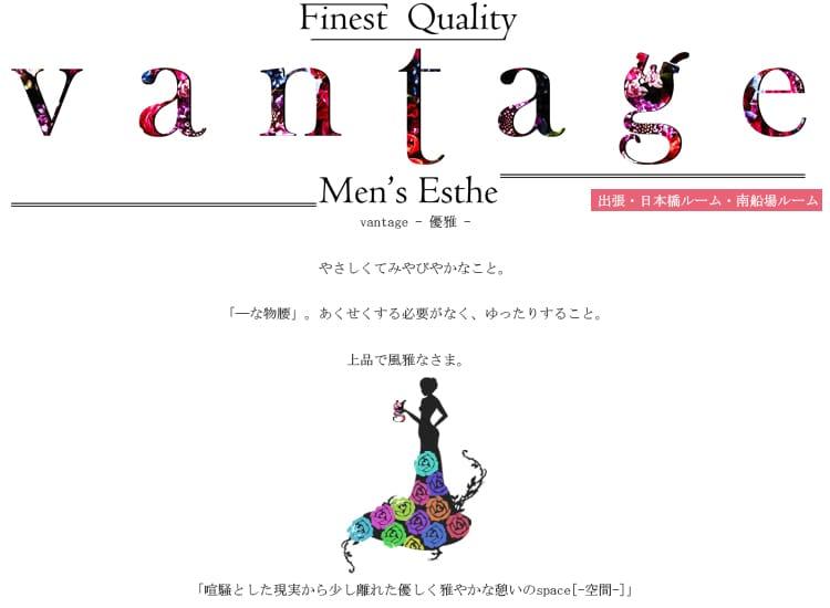 Finest_vantage(ファイニストヴァンテ―ジ) - 日本橋・千日前