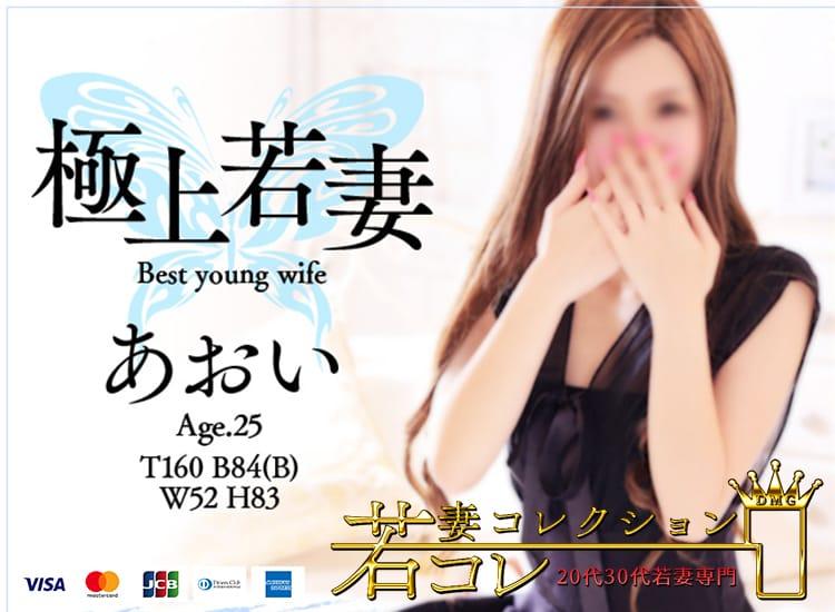 若妻コレクション - 日本橋・千日前