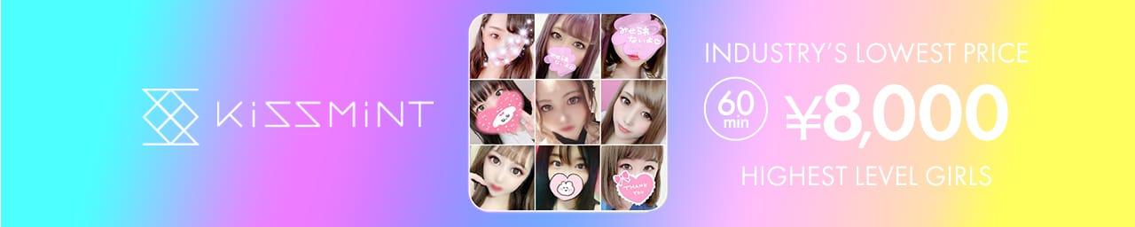 Kiss ミント - 金沢