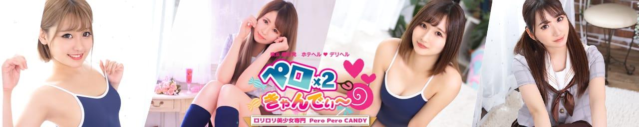 ペロペロキャンディ - 横浜