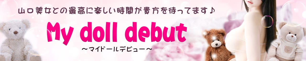 My doll debut~マイドールデビュー~ - 周南