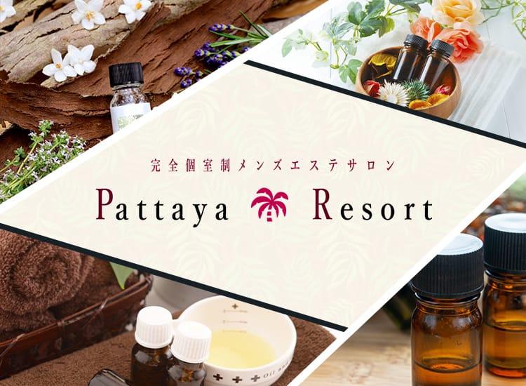 パタヤリゾート - 大宮