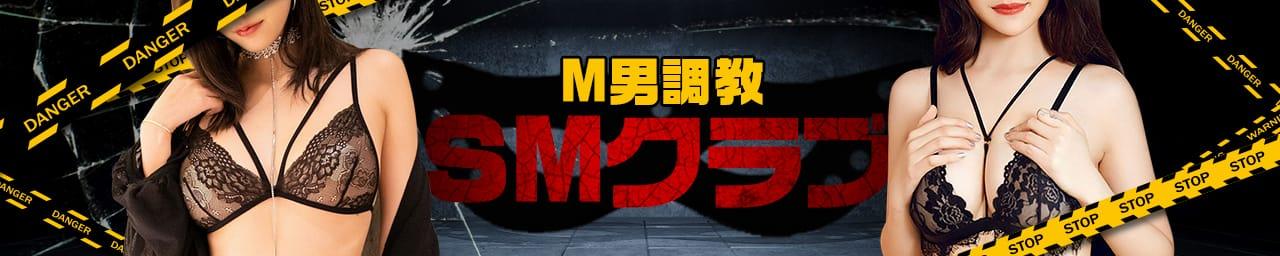 M男調教SMクラブ - 青森市近郊・弘前