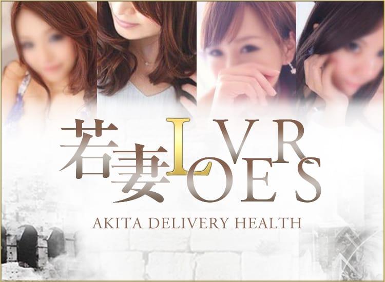 若妻Lovers - 町田