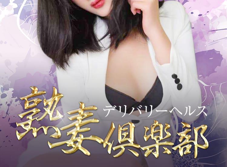 熟妻倶楽部 - 伊勢崎