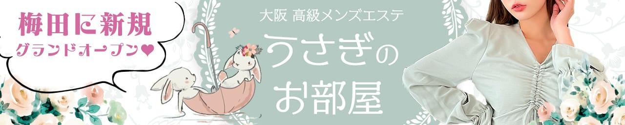 うさぎのお部屋 - 梅田