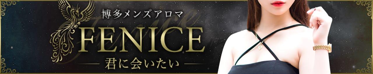 FENICE(フェニーチェ)~君に会いたい~ - 福岡市・博多