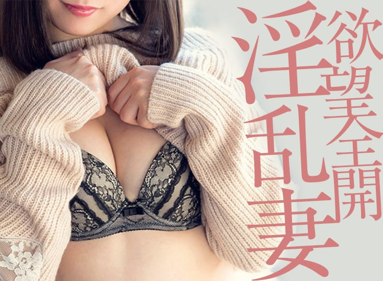 欲望全開淫乱妻 - 錦糸町