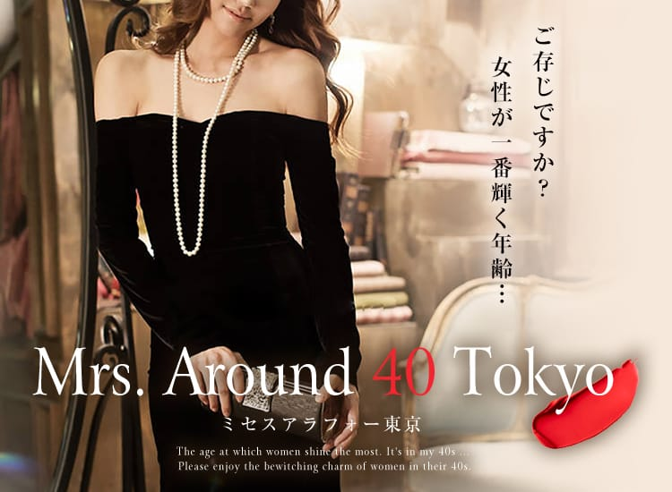 ミセスアラフォー東京 - 錦糸町