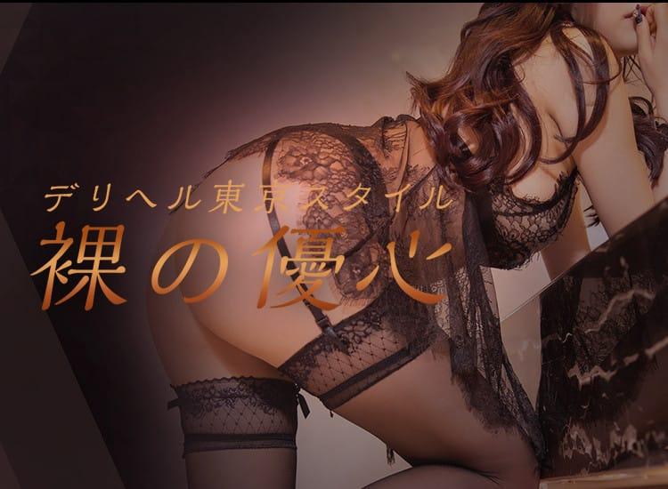 デリヘル東京スタイル裸の優心 - 上野・浅草