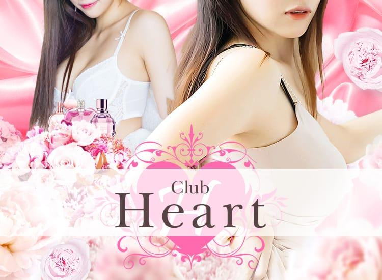 Club Heart - 福山
