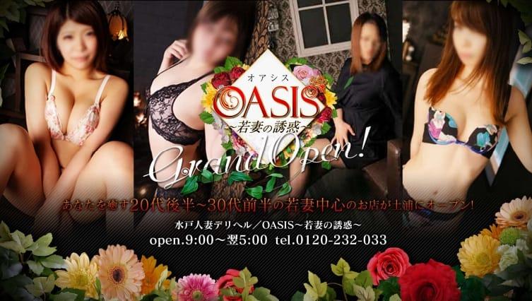 OASIS~若妻の誘惑~ - 水戸