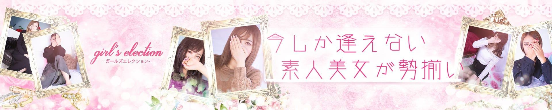 girl's election(ガールズ エレクション) - 青森市近郊・弘前