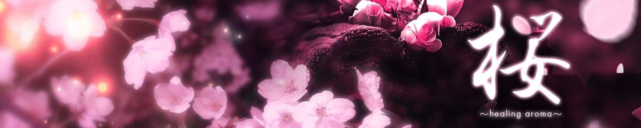 桜~healing aroma~ - 福岡市・博多