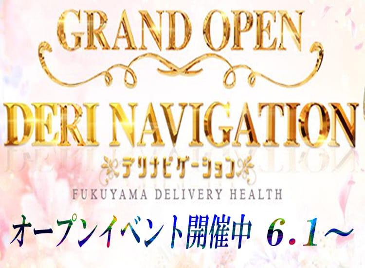 DERI NAVIGATION - 福山