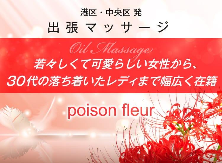 ポワゾンフルール - 六本木・麻布・赤坂