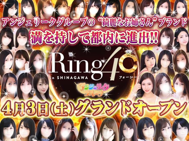 品川リング4C(アンジェリークグループ) - 五反田