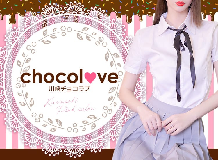 CHOCOLOVE(ちょこらぶ) - 川崎