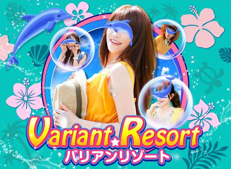 VariantResort☆バリアンリゾート - 静岡市内