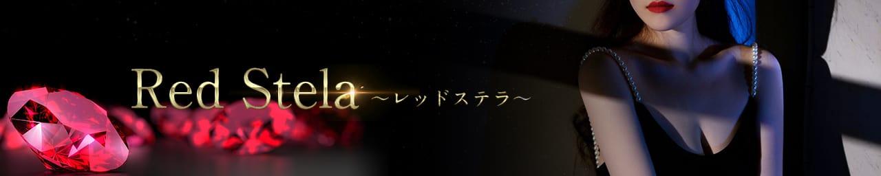 Red Stela~レッドステラ~ - 松本・塩尻