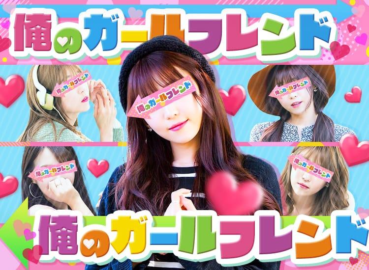 俺のガールフレンド - 錦糸町