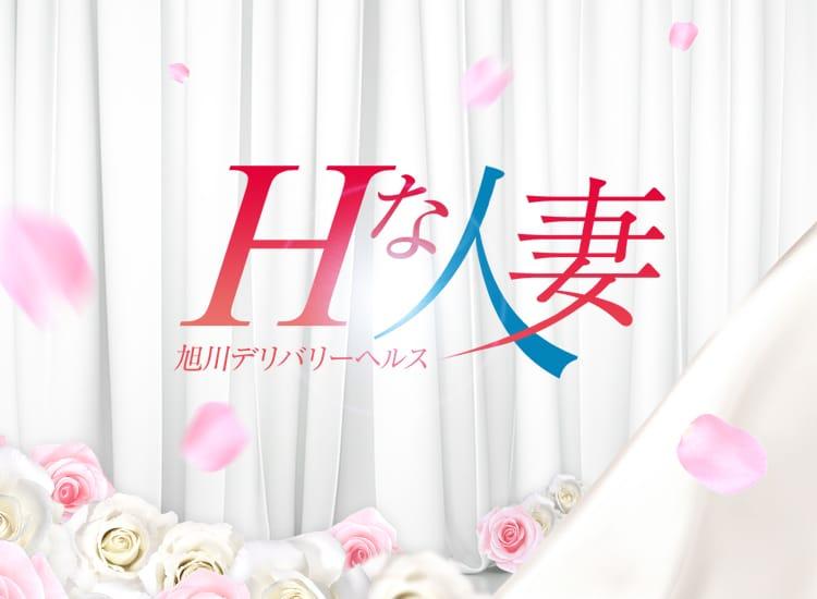 Hな人妻 - 旭川