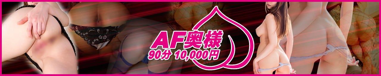 AF奥様90分10,000円
