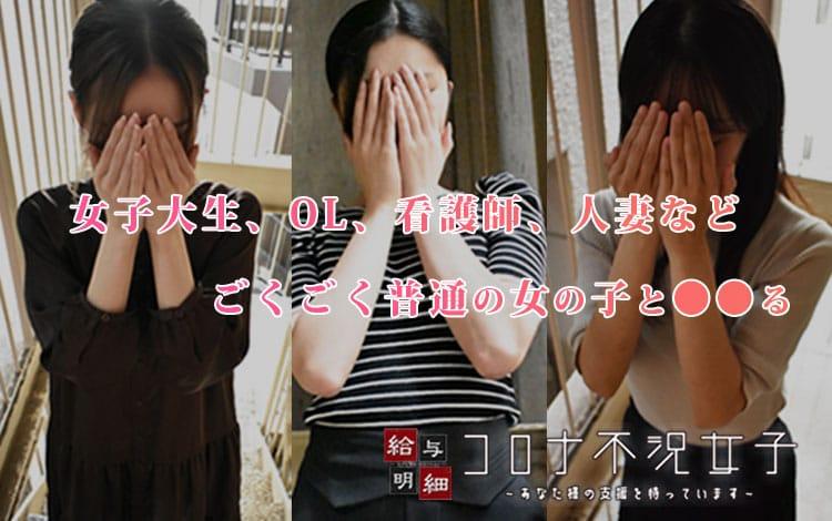 コロナ不況女子 - 五反田