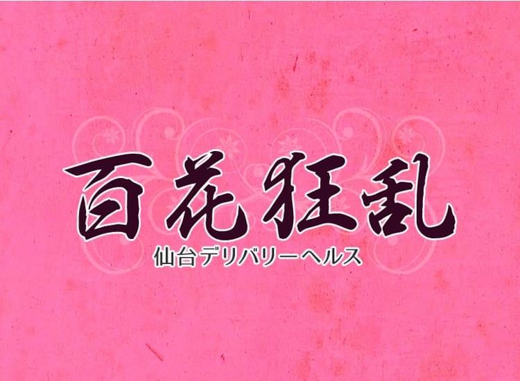 百花狂乱 - 仙台