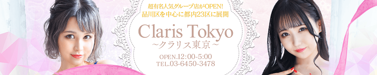 Claris Tokyo~クラリス東京~ - 五反田