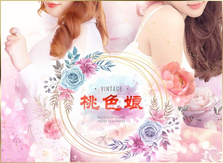 桃色娘 - 福山