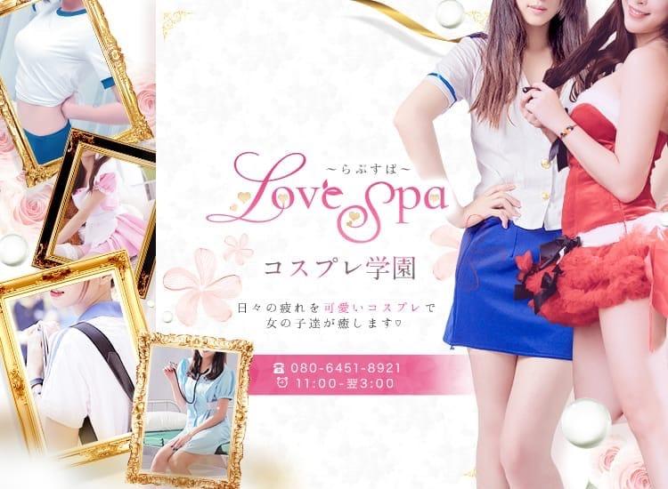 Love Spa~らぶすぱ~ - 中洲・天神