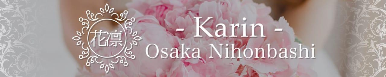 花凜 - Karin - - 日本橋・千日前